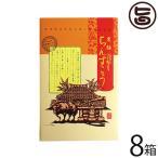 黒糖ちんすこう 24個入×8箱 優菓堂 沖縄 土産 人気 個包装 お菓子 ちんすこう 本来の食感 ホロホロ サクサク  条件付き送料無料