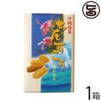 沖縄銘菓 ちんすこう詰合せ 24個入×1箱 優菓堂 沖縄 土産 人気 個包装 4種の味 お菓子 ちんすこう 本来の食感 ホロホロ サクサク  送料無料