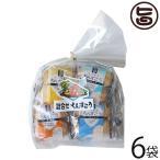 詰合せちんすこう 32個入×6袋 優菓堂 沖縄 土産 人気 個包装 4種の味 お菓子 ちんすこう 本来の食感 ホロホロ サクサク  条件付き送料無料