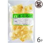 白きくらげ 50g×6P 沖縄 人気 キクラゲ 土産 健康管理 めざましテレビ あさイチ 便秘解消食材 食物繊維がキャベツの3倍 送料無料