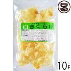 白きくらげ 50g×10P 座間味こんぶ 沖縄 人気 キクラゲ 土産 健康管理 めざましテレビ あさイチ 便秘解消食材 食物繊維がキャベツの3倍 送料無料