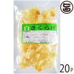 白きくらげ 50g×20P 沖縄 人気 キクラゲ 土産 健康管理 めざましテレビ あさイチ 便秘解消食材 食物繊維がキャベツの3倍  送料無料
