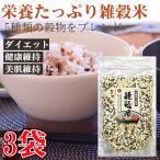 雑穀米 500g×3袋 沖縄 人気 土産 健康管理 国産米  送料無料