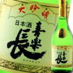 ショッピング大 【送料無料】滋賀県・喜多酒造 喜楽長 大吟醸50%720ml×3本セット