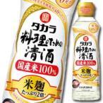 宝酒造 タカラ 料理のための清酒 米麹双麹仕込500mlらくらく調節ボトル×1ケース(全12本)【送料無料】
