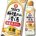宝酒造 タカラ 料理のための清酒 米麹双麹仕込500mlらくらく調節ボトル×2ケース(全24本)【送料無料】