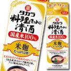 宝酒造 タカラ 料理のための清酒 米麹双麹仕込500ml紙パック×2ケース(全24本)【送料無料】