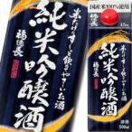 福徳長 米だけのす〜っと飲めてやさしいお酒 純米吟醸酒 500mlパック×1ケース(全12本)【送料無料】