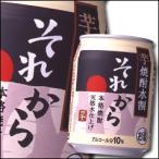 サントリー 本格焼酎 それから 芋 水割缶250ml缶×1ケース(全24本)【送料無料】