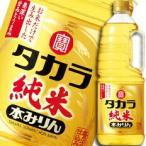 京都・宝酒造 タカラ「純米」本みりん取手付ペットボトル1.8L×1ケース(全6本)【送料無料】