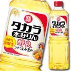 京都・宝酒造 タカラ本みりん「醇良」ペットボトル1L×1ケース(全12本)【送料無料】