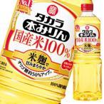 宝酒造 タカラ本みりん 国産米100% 米麹二段仕込み1Lペット×1ケース(全12本)【送料無料】