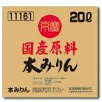 京都・宝酒造 「京寶」国産原料本みりん バッグインボックス20L×1本【送料無料】