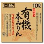 京都・宝酒造 タカラ有機本みりん バッグインボックス10L×1本【送料無料】