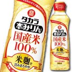 宝酒造 タカラ本みりん 国産米100% 米麹二段仕込500mlらくらく調節ボトル×2ケース(全24本)【送料無料】
