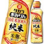 宝酒造 タカラ本みりん 国産米100% 純米500mlらくらく調節ボトル×1ケース(全12本)【送料無料】