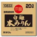 京都・宝酒造 「京寶」白麹本みりん バッグインボックス20L×1本【送料無料】
