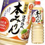 【送料無料】マンジョウ 濃厚熟成 本みりん1Lペットボトル×1ケース(全12本)