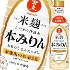 【送料無料】マンジョウ 米麹こだわり仕込み 本みりん450mlペットボトル×2ケース(全24本)