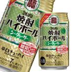 宝酒造 タカラ 焼酎ハイボール シークァーサー350ml缶×3ケース(全72本)【送料無料】