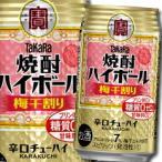 【送料無料】宝酒造 タカラ 焼酎ハイボール 梅干割り350ml缶×1ケース(全24本)