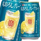 宝酒造 寶 極上フルーツサワー 丸おろしグレープフルーツ350ml缶×1ケース(全24本)【送料無料】