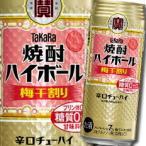【送料無料】宝酒造 タカラ 焼酎ハイボール 梅干割り500ml缶×1ケース(全24本)