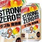 【送料無料】サントリー -196℃ ストロングゼロ ダブル完熟梅350ml缶×2ケース(全48本)