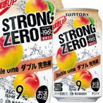 【送料無料】サントリー -196℃ ストロングゼロ ダブル完熟梅350ml缶×3ケース(全72本)