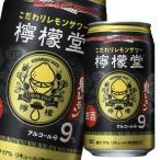 コカ・コーラ 檸檬堂 鬼レモン350ml缶×1ケース(全24本)【送料無料】