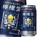 コカ・コーラ 檸檬堂 塩レモン350ml缶×2ケース(全48本)【送料無料】