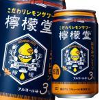 コカ・コーラ 檸檬堂 はちみつレモン350ml缶×2ケース(全48本)【送料無料】