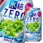 キリン 氷結ZERO 白ぶどう350ml缶×3ケース(全72本)【送料無料】