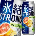 キリン 氷結ストロング グレープフルーツ500ml缶×2ケース(全48本)【送料無料】