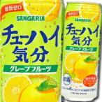 サンガリア チューハイ気分グレープフルーツ500ml缶×1ケース(全24本)【送料無料】