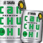 宝酒造 タカラcanチューハイ グレープフルーツ250ml缶×1ケース(全24本)【送料無料】