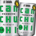 宝酒造 タカラcanチューハイ グレープフルーツ350ml缶×2ケース(全48本)【送料無料】