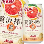 アサヒ 贅沢搾り グレープフルーツ350ml缶×2ケース(全48本)【送料無料】