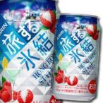 キリン 旅する氷結 ハオチーライチ350ml缶×3ケース(全72本)【送料無料】