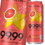 【送料無料】サッポロ チューハイ99.99(フォーナイン) クリアグレープフルーツ500ml缶×1ケース(全24本)