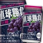 合同酒精 直球勝負 巨峰350ml缶×1ケース(全24本)【送料無料】