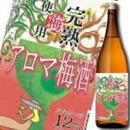 鹿児島県・山元酒造 (アルコール度数12%)完熟梅使用 アロマ梅酒1.8L×1ケース(全6本)【送料無料】