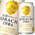 【送料無料】サッポロ SORACHI1984 350ml缶×