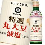 キッコーマン いつでも新鮮 特選丸大豆減塩しょうゆ450ml×1ケース(全12本)【送料無料】