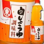ヒガシマル 白しょうゆ調味料ハンディペット1.8L×1ケース(全6本)【送料無料】