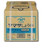 ヤマサ醤油 ヤマサしょうゆ こいくち(保存料無添加)10Lバックインボックス×1本【送料無料】