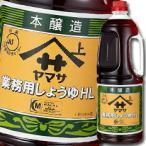 ヤマサ醤油 ヤマサ業務用しょうゆHL1.8Lハンディペット×1ケース(全6本)【送料無料】