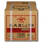 ヤマサ醤油 ヤマサ丸大豆しょうゆ(保存料無添加)10Lバックインボックス×1本【送料無料】