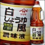 ヤマサ醤油 ヤマサ白しょうゆ風調味液1.8Lハンディペット×2ケース(全12本)【送料無料】