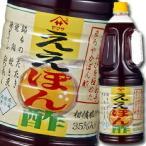 ヤマサ醤油 ヤマサええぽん酢1.8Lハンディペット×1ケース(全6本)【送料無料】